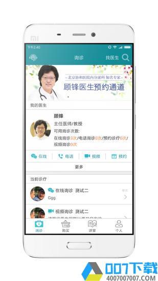 慢医生app最新版本下载_慢医生app最新版本2021最新版免费下载