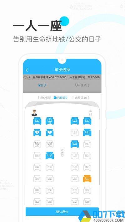 北京彩虹巴士app下载_北京彩虹巴士app2021最新版免费下载