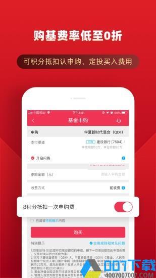 華夏基金管家app下載