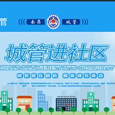江西城管进社区app下载_江西城管进社区app2021最新版免费下载