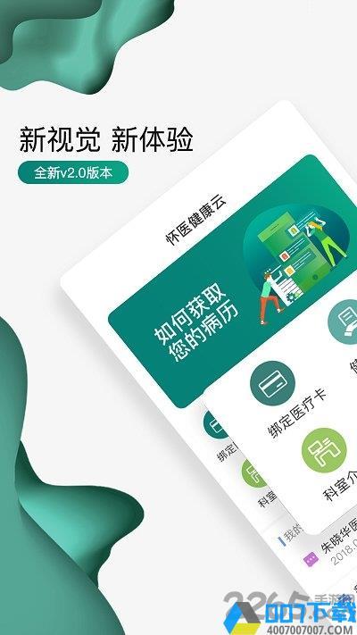 怀医健康云app下载_怀医健康云app2021最新版免费下载
