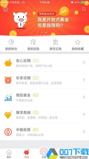 中銀證券app手機版下載