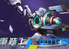 《重装上阵》×《量子特攻》梦幻联动 空间站异动!神秘特工降临!