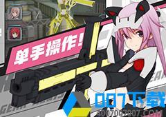 机甲爱丽丝专用武器怎么获