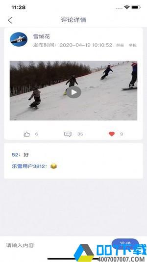 乐冰雪体育app下载_乐冰雪体育app最新版免费下载安装