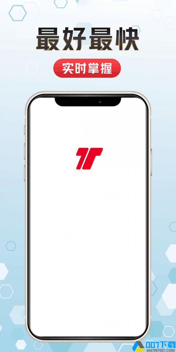 天天体育app下载_天天体育app最新版免费下载安装