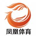 凤凰体育app下载_凤凰体育app最新版免费下载安装