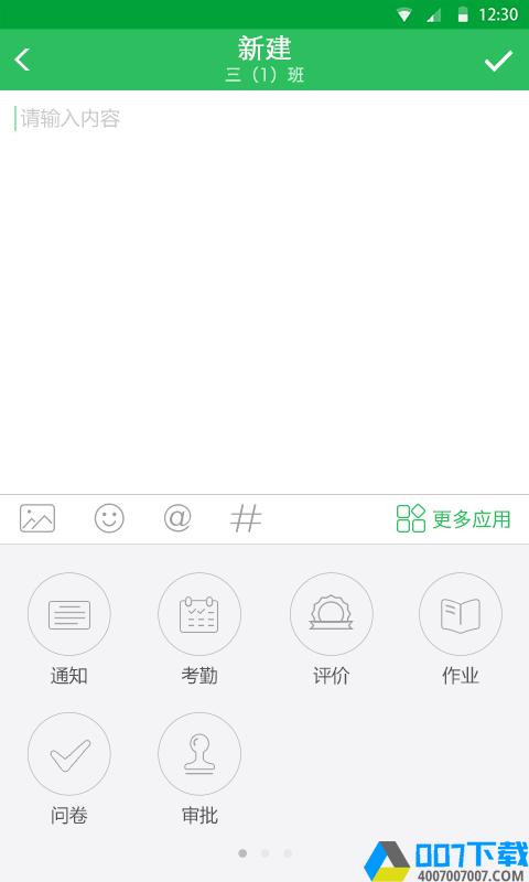 体育东小学app下载_体育东小学app最新版免费下载安装