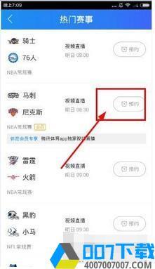 騰訊體育app下載