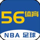 56体育app下载_56体育app最新版免费下载安装