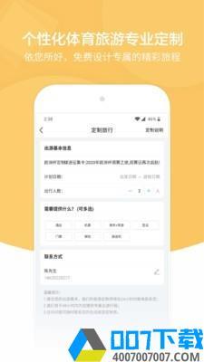 球探体育旅游app下载_球探体育旅游app最新版免费下载安装