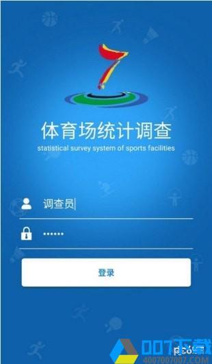 体育场地调查app下载_体育场地调查app最新版免费下载安装