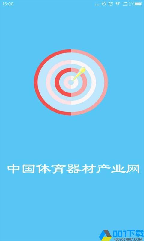 体育器材产业网app下载_体育器材产业网app最新版免费下载安装