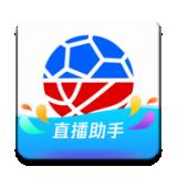 腾讯体育直播助手app下载_腾讯体育直播助手app最新版免费下载安装
