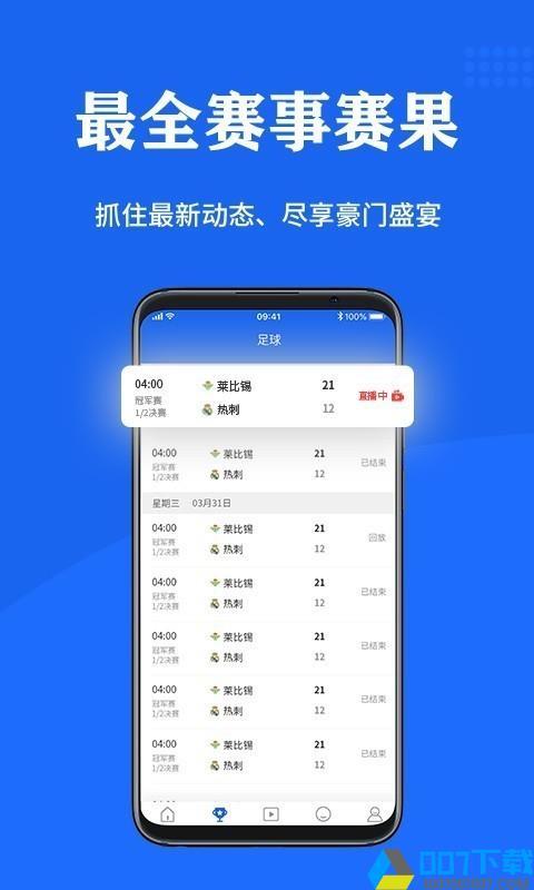 纷享体育app下载_纷享体育app最新版免费下载安装