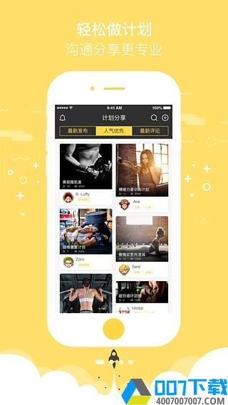 体育委员app下载_体育委员app最新版免费下载安装