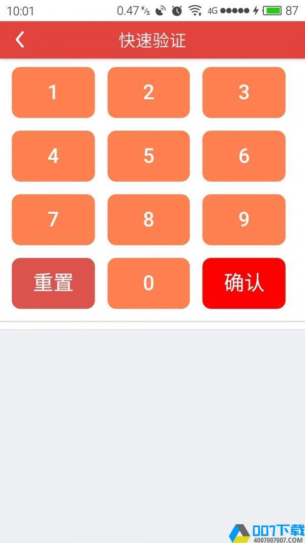 杨梅体育商家版app下载_杨梅体育商家版app最新版免费下载安装