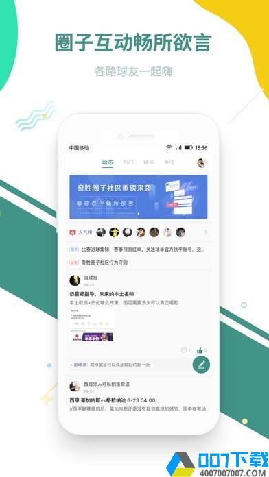 奇胜体育app下载_奇胜体育app最新版免费下载安装