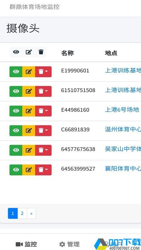 群鼎体育场地监控app下载_群鼎体育场地监控app最新版免费下载安装