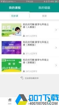 李沧区教育体育云平台app下载_李沧区教育体育云平台app最新版免费下载安装