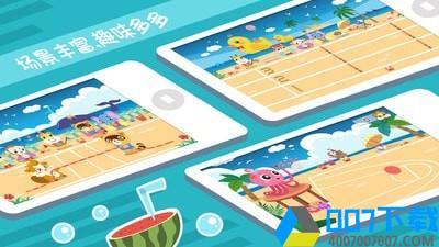 儿童游戏爱体育app下载_儿童游戏爱体育app最新版免费下载安装