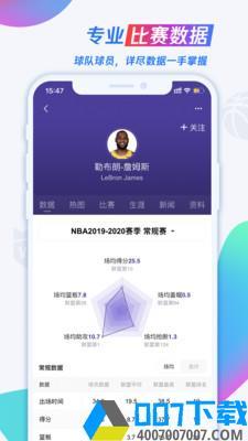 腾讯体育app下载_腾讯体育app最新版免费下载安装
