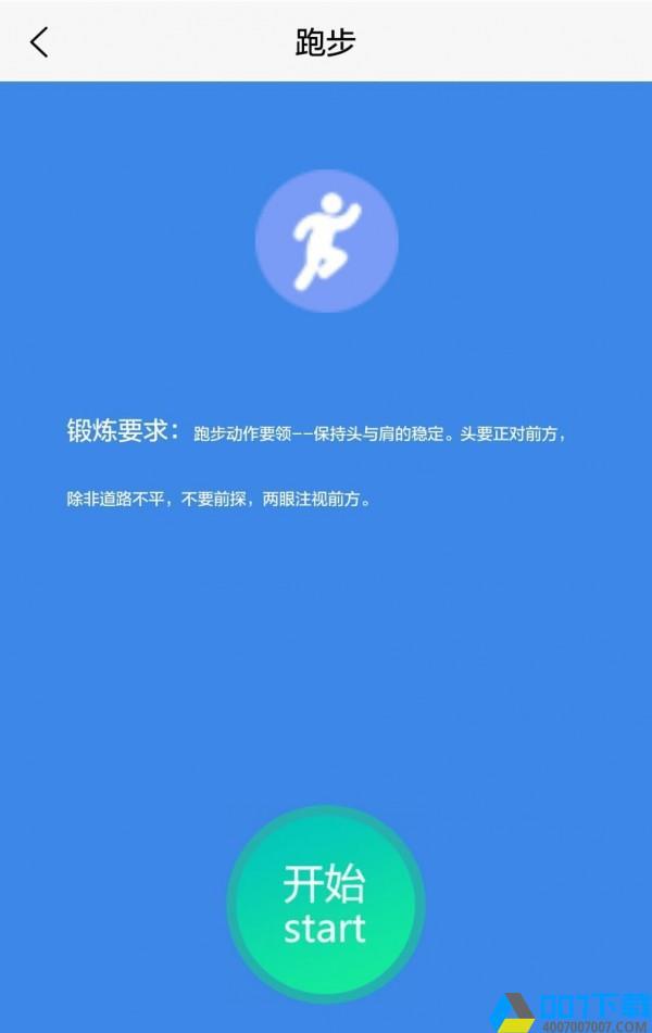 邯山区家庭体育运动app下载_邯山区家庭体育运动app最新版免费下载安装
