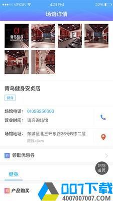 惠动体育app下载_惠动体育app最新版免费下载安装