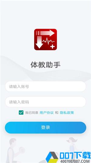 体教助手app下载_体教助手app最新版免费下载安装