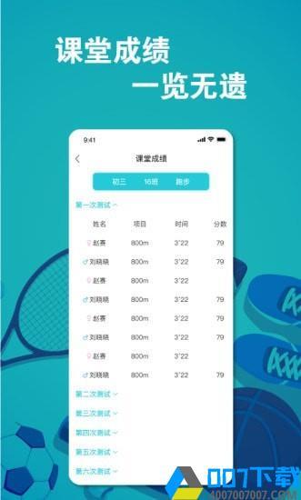 体训宝app下载_体训宝app最新版免费下载安装