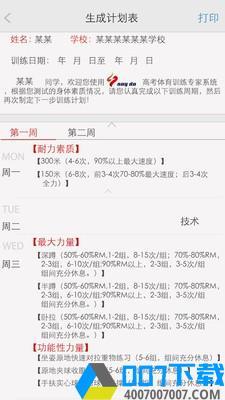 SayDo体育app下载_SayDo体育app最新版免费下载安装