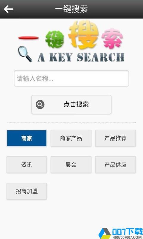 体育用品网app下载_体育用品网app最新版免费下载安装