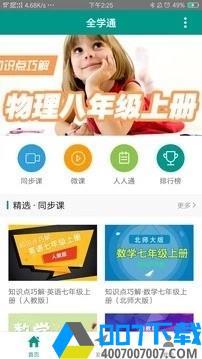李滄區教育體育雲平台