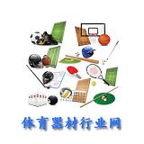 体育器材行业网app下载_体育器材行业网app最新版免费下载安装