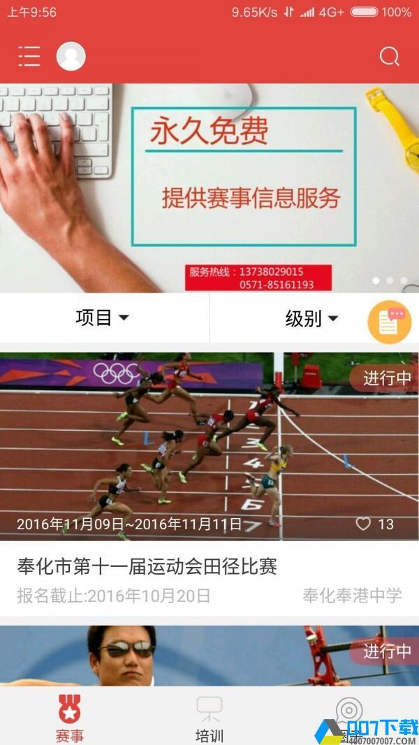 杨梅体育app下载_杨梅体育app最新版免费下载安装