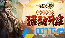 《一品官老爷》3.0版本新玩法:大航海活动盛夏开启!