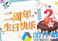 《苍蓝誓约》二周年生日快乐!
