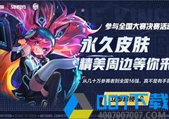 武汉斗鱼NBW斩获第三届王者荣耀全国大赛总冠军!