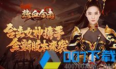 《热血合击》刘亦菲新剧竟成为新版本的灵感来源!