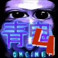 青鬼手游手游_青鬼手游2021版最新下载