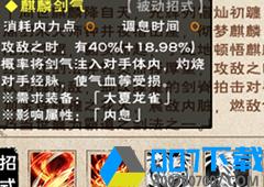 烟雨江湖麒麟剑经第十重怎么获得 获得方法分享