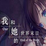 我和她的世界末日手游_我和她的世界末日2021版最新下载