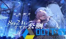 《灵魂潮汐》全平台公测定档8月24日!