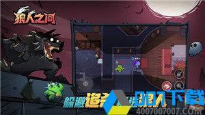 狼人之间中文安卓版手游_狼人之间中文安卓版2021版最新下载