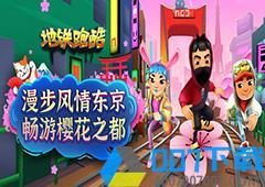 《地铁跑酷》东京城主题地