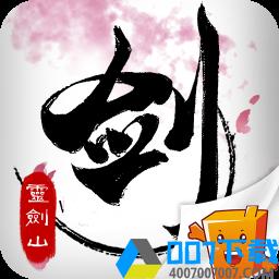 从前有座灵剑山双修版手游_从前有座灵剑山双修版2021版最新下载