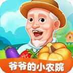 爷爷的小农院最新版手游_爷爷的小农院最新版2021版最新下载