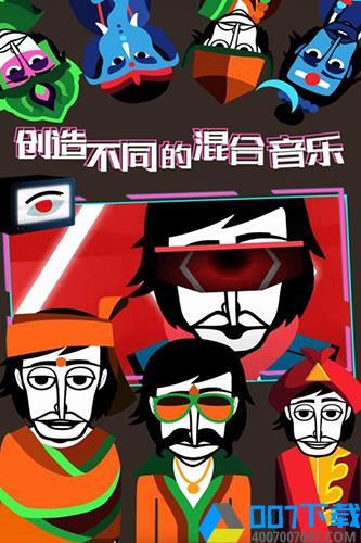 节奏盒子正版手游_节奏盒子正版2021版最新下载