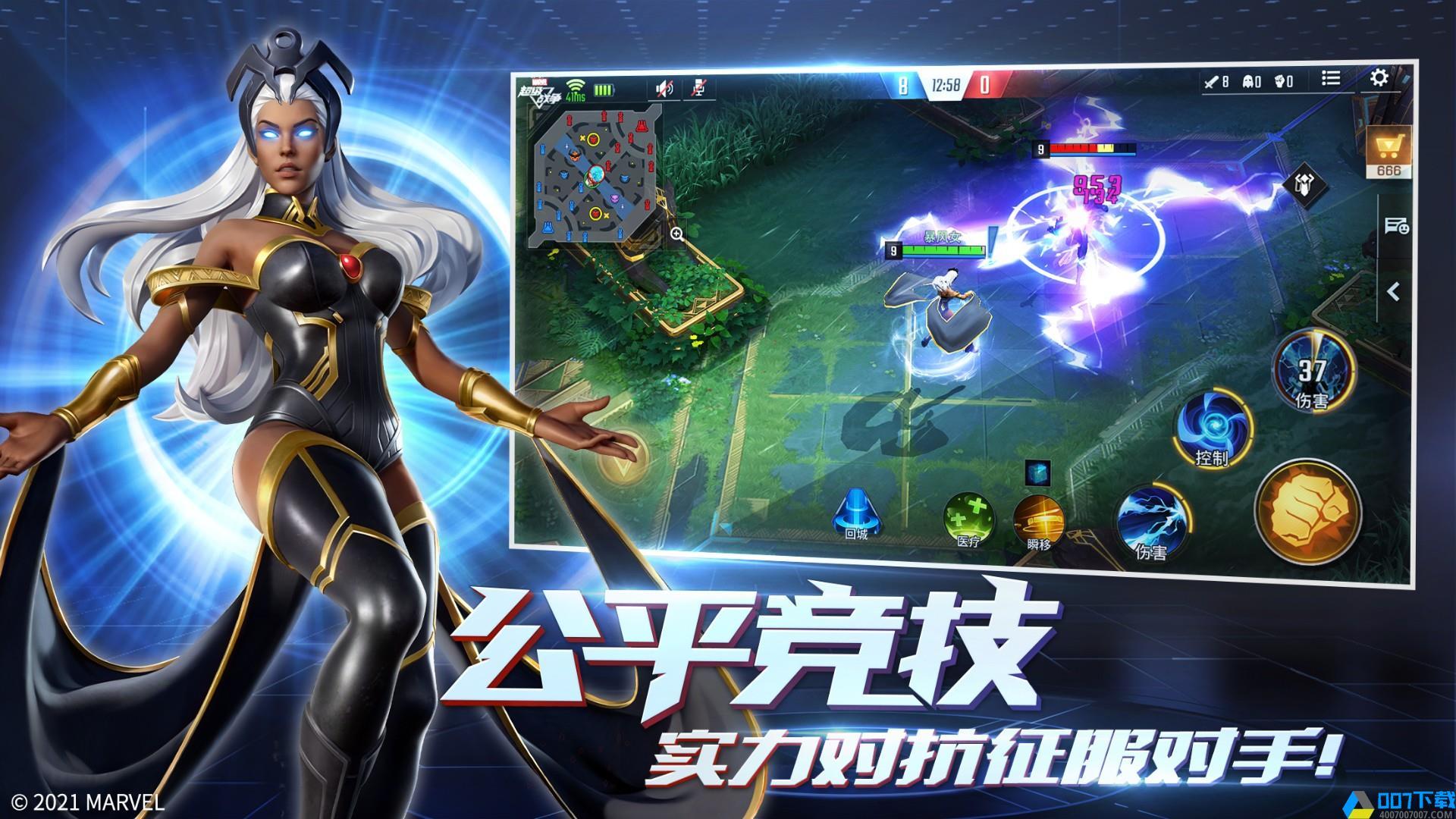 漫威超级战争免费版手游_漫威超级战争免费版2021版最新下载