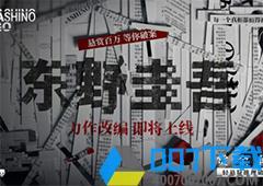 东野圭吾加盟《赏金侦探》